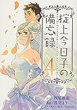 掟上今日子の備忘録(4) (KCデラックス 月刊少年マガジン)