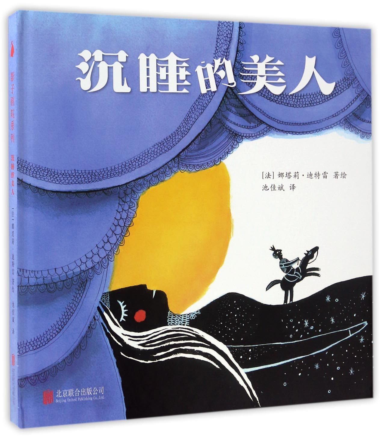 Sleeping Beauty (Chinese Edition) ebook