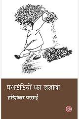 Pagdandiyon Ka Zamana Paperback