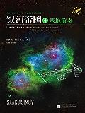 银河帝国4:基地前奏 (读客全球顶级畅销小说文库 14)
