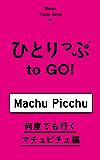 ひとりっぷ to GO! 何度でも行くマチュピチュ編 (集英社女性誌eBOOKS)
