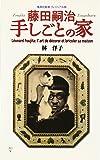 藤田嗣治手しごとの家 (集英社新書ヴィジュアル版)