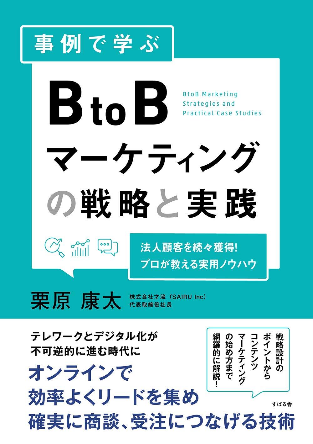 事例で学ぶ BtoBマーケティングの戦略と実践 著:栗原 康太