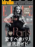 エル・ジャポン(ELLE JAPON) 2019年10月号 (2019-08-28) [雑誌]
