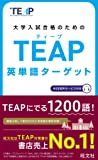 【WEB音声サービス付き】TEAP英単語ターゲット (大学入試合格のためのTEAP対策書)