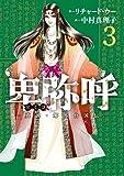 卑弥呼 -真説・邪馬台国伝- (3) (ビッグ コミックス)