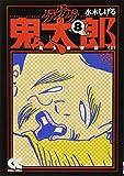 ゲゲゲの鬼太郎 8 鬼太郎夜話 上 (中公文庫 コミック版 み 1-12)