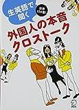 CD付 生英語で聞く外国人の本音クロストーク