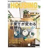 月刊 HOUSING (ハウジング) 2018年12月号