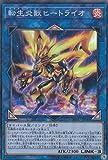 遊戯王 SOFU-JP040 転生炎獣ヒートライオ (日本語版 スーパーレア) ソウル・フュージョン