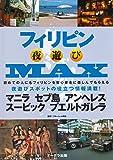 フィリピン夜遊びMAX (OAK MOOK 335)