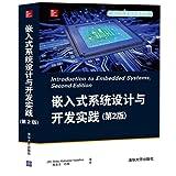 嵌入式系统设计与开发实践(第2版)(嵌入式系统经典丛书)