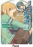 リリアとトレイズ V 私の王子様〈上〉 (電撃文庫)