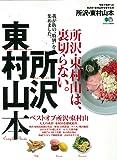 所沢・東村山本 (エイムック 2617)