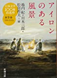 日本文学100年の名作第9巻1994-2003 アイロンのある風景 (新潮文庫)
