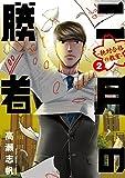 二月の勝者 ー絶対合格の教室ー 2 (2) (ビッグコミックス)
