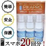 スマホ ガラスコーティング剤「ピカプロ3ポイントコーティング」 日本製