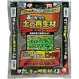 アイリスオーヤマ 再生材 古くなった土の再生材 ゴールデン粒状培養土 1.3L
