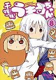 干物妹! うまるちゃん 8 (ヤングジャンプコミックス)