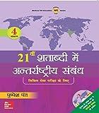 Ekisvi Shatabdi Mein Antarrashtriya Sambhandh with Dvd
