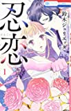 忍恋 1 (花とゆめCOMICS)