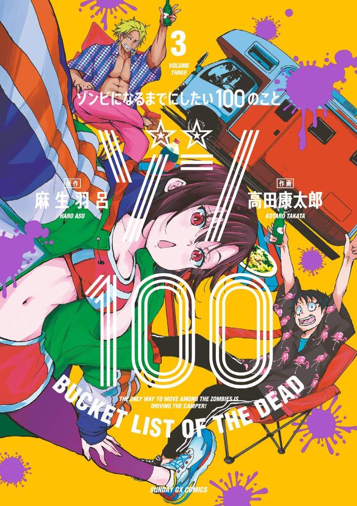 ゾン100~ゾンビになるまでにしたい100のこと~ (3) (サンデーGXコミックス) | 麻生 羽呂, 高田 康太郎 |本 | 通販 | Amazon