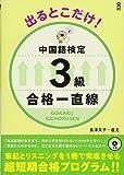 MP3音声付き 出るとこだけ! 中国語検定 3級 合格一直線