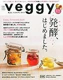 veggy (ベジィ)Vol.27 2013年 04月号 [雑誌]