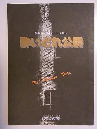 Amazon.co.jp   「酔いどれ公爵...