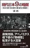 現代日本9の暗闇 政治・経済・社会事件に蠢く道化と傀儡師 (廣済堂新書)