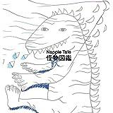 Napple Tale 怪獣図鑑