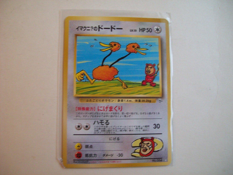 Imakuni's Doduo - Japanese Gym 2 Unlimited - 084