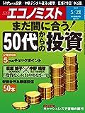 週刊エコノミスト 2019年 5/21号