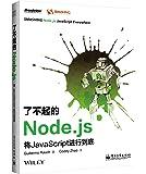 了不起的Node.js: 将JavaScript进行到底(全彩印刷)