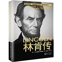 一世珍藏名人名传系列:林肯传
