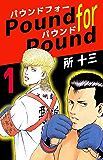 Pound for Pound 1巻