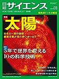 日経サイエンス2019年3月号