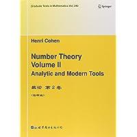 数论 第2卷