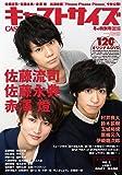 キャストサイズ 冬の特別号2016 (三才ムックvol.857)