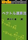 ベクトル速算法: センター試験対策からモスクワ大入試まで 入試数学のsaiteiの技術