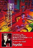 音楽プロデューサー 岡野ハジメ エンサイクロペディア CATHARSIS OF MUSIC