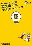 Mr. Evineの英文法マスターコース[高校修了→大学入試] Mr. Evine シリーズ