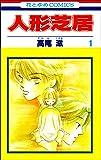 人形芝居 (1) (花とゆめCOMICS)