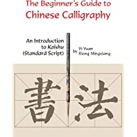 Beginner's Guide to Chinese Calligraphy: An Introduction to Kaishu (Standard Script): 1