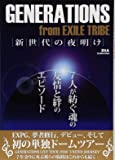 GENERATIONS from EXILE TRIBE 新世代の夜明け (DIA Collection)