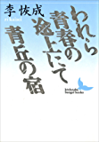 われら青春の途上にて 青丘の宿 (講談社文芸文庫)