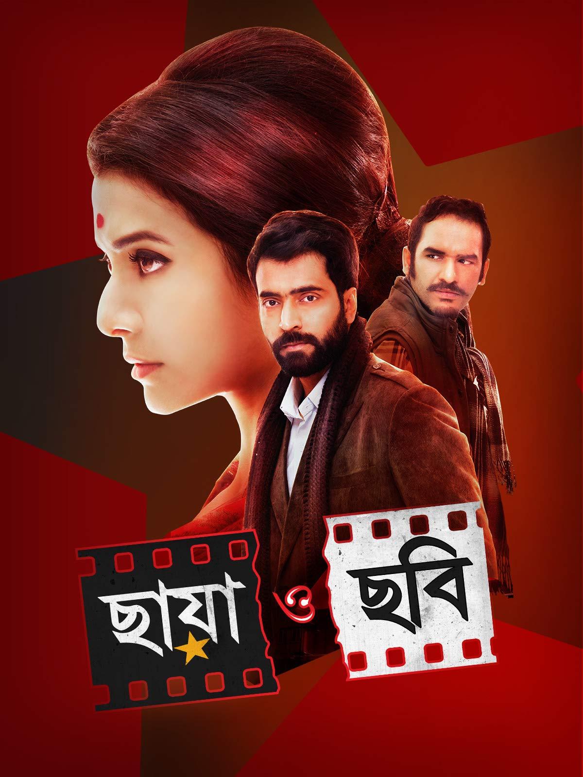 Chaya O Chobi Full Movie