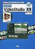 はじめてのVideoStudio X9 (I・O BOOKS)