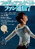 フィギュアスケートファン通信7 (メディアックスMOOK)
