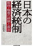 日本の経済統制: 戦時・戦後の経験と教訓 (ちくま学芸文庫)